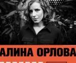 Купить билеты нате Акустический сольник в крыше Alina Orlova на Киеве