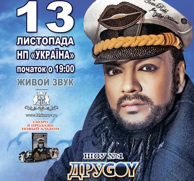Концерт Филипп Киркоров