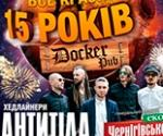 Купить билеты получай День Народження Docker pub миром з Антитіла на Киеве