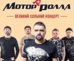 Купить билеты нате Концерт Мотор'ролла во Киеве