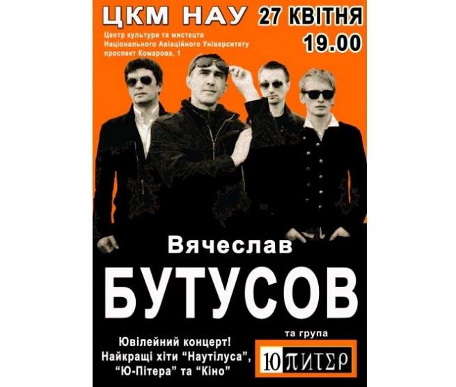 Концерт Вячеслав Бутусов и «Ю-Питер» в Киеве 2012, купить билеты ...