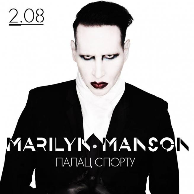 ������� Marilyn Manson � ����� 2012, ������ ������ �� <strong>�������</strong> <strong>...</strong>