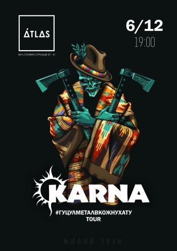 Купить билет в кино в карнавале афиша шымкентского драматического театра