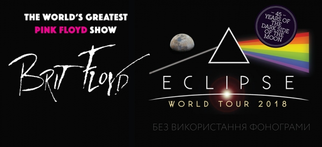 Концерт Pink Floyd Show. Brit Floyd.  The World's Greatest Pink Floyd Show  BRIT FLOYD  Eclipse World Tour 2018  '45 Years of The Dark Side of the Moon' в Киеве  2018, заказ билетов с доставкой по Украине