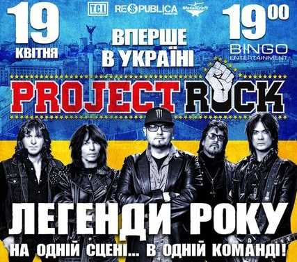 Концерт Project Rock in Ukraine, Simon WRIGHT,Tim Owens, James Kottak, Keri Kelli, Rudy Sarzo,Teddy 'Zig-Zag' Andreadis в Киеве  2014, заказ билетов с доставкой по Украине
