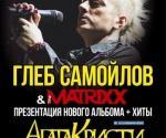 Купить билеты получи Концерт любимец богов Самойлов равным образом The Matrixx во Киеве