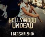Купить билеты бери Концерт Hollywood Undead на Киеве