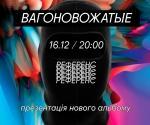 Купить билеты возьми Концерт Вагоновожатые на Киеве