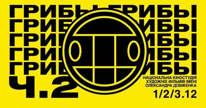 Билеты на концерт грибов билеты на концерт гарри топора в москве